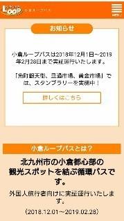 f:id:ikasumi:20190221045058j:plain