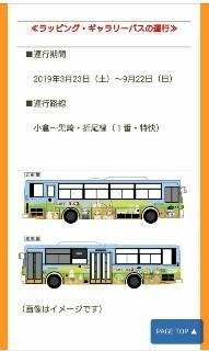 f:id:ikasumi:20190312162642j:plain