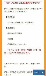 f:id:ikasumi:20190312162705j:plain