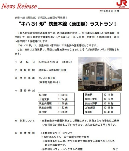 f:id:ikasumi:20190315003552j:plain