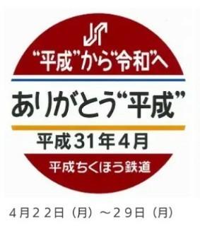 f:id:ikasumi:20190427013922j:plain