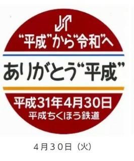 f:id:ikasumi:20190427013958j:plain