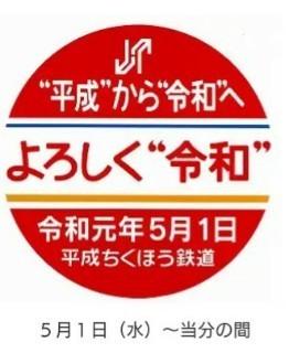 f:id:ikasumi:20190427014031j:plain