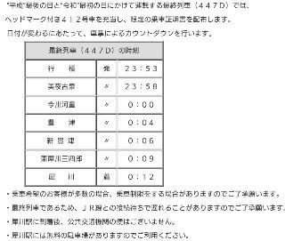 f:id:ikasumi:20190427014322j:plain