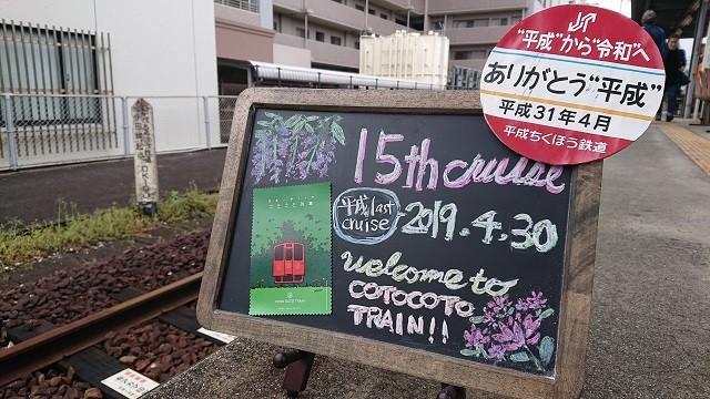 f:id:ikasumi:20190430210323j:plain