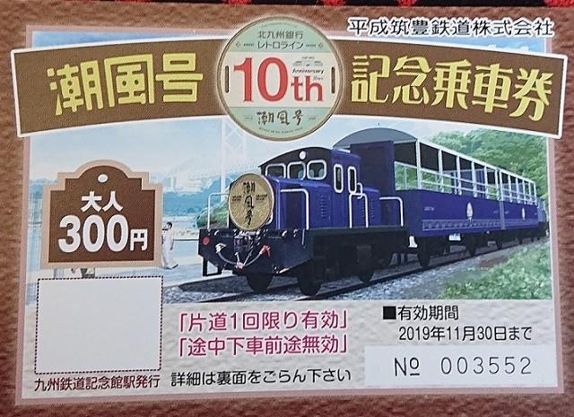 f:id:ikasumi:20190506220638j:plain
