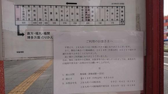 f:id:ikasumi:20190909105356j:plain