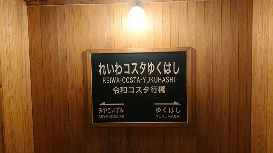 f:id:ikasumi:20190919011733j:plain
