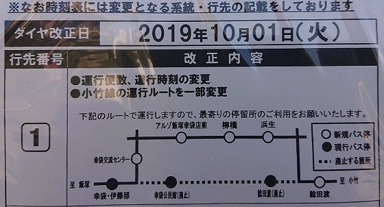 f:id:ikasumi:20190919084822j:plain