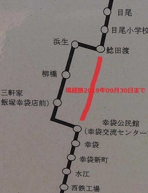 f:id:ikasumi:20190919085503j:plain