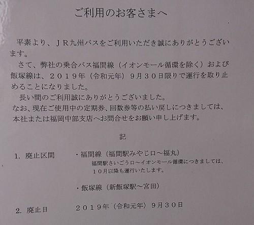 f:id:ikasumi:20190923215929j:plain