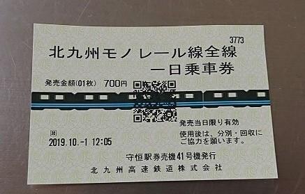 f:id:ikasumi:20191001155226j:plain