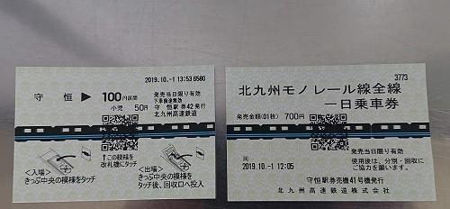 f:id:ikasumi:20191001155238j:plain