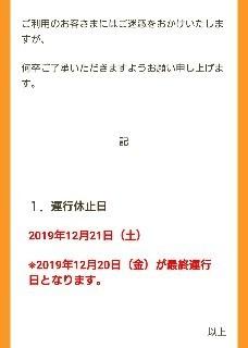 f:id:ikasumi:20191207212303j:plain