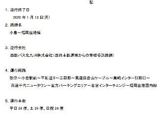 f:id:ikasumi:20191217125041j:plain