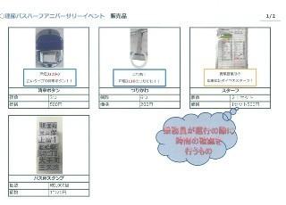f:id:ikasumi:20200121222713j:plain