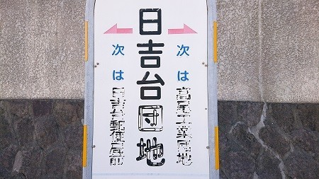 f:id:ikasumi:20200214235004j:plain