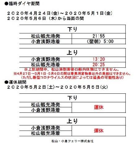 f:id:ikasumi:20200425154325j:plain