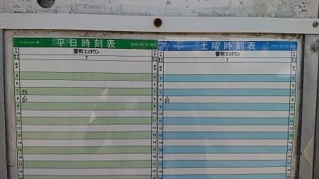f:id:ikasumi:20200912015026j:plain