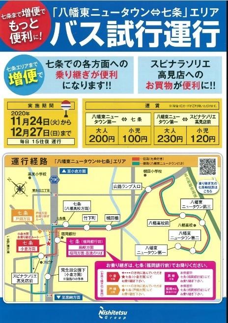f:id:ikasumi:20201204150906j:plain