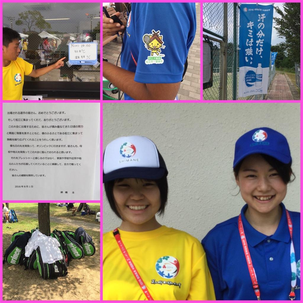 f:id:ikeba-tennis:20160804144519j:image