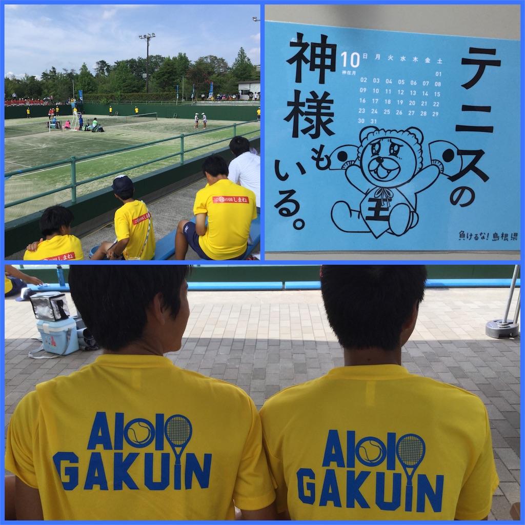 f:id:ikeba-tennis:20160804171518j:image
