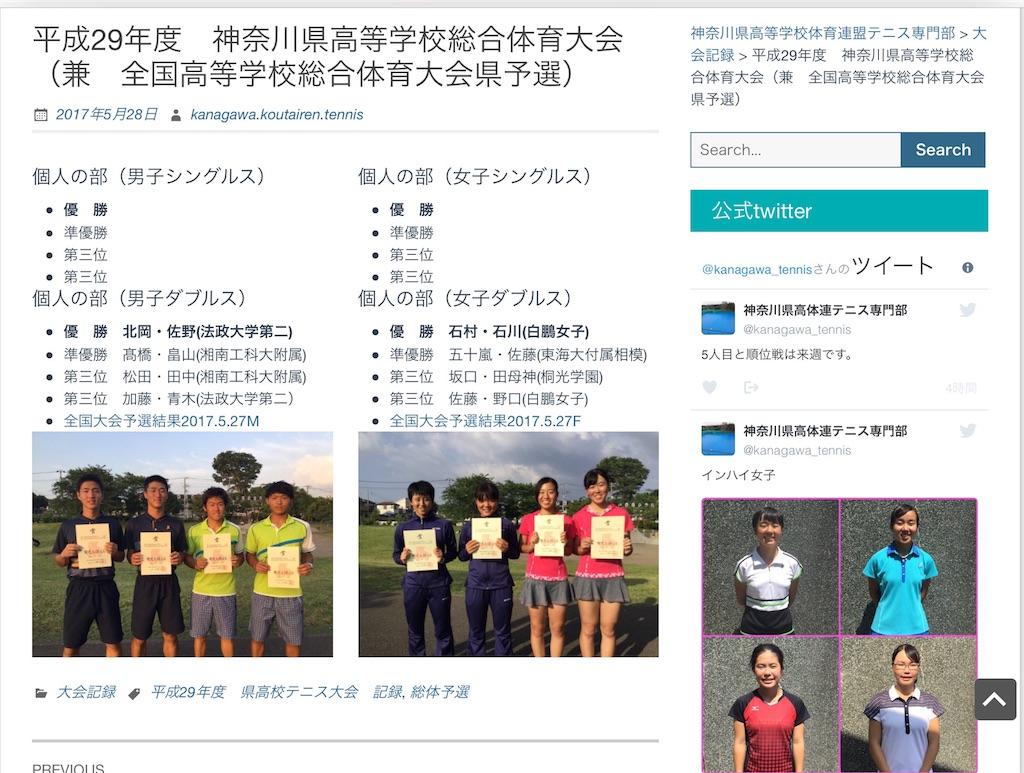 f:id:ikeba-tennis:20170528192928j:image