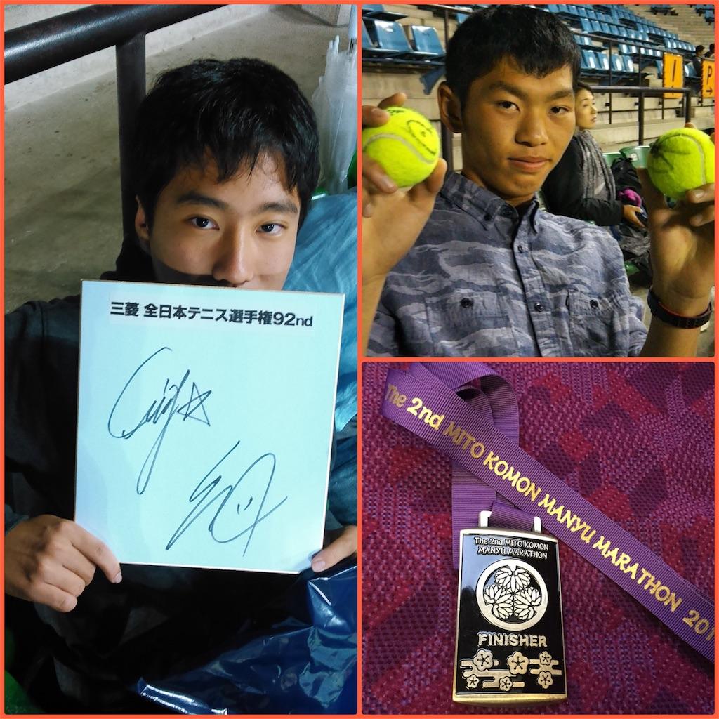 f:id:ikeba-tennis:20171029174751j:image