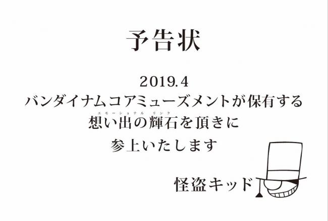 f:id:ikebukulog:20190328062644j:plain