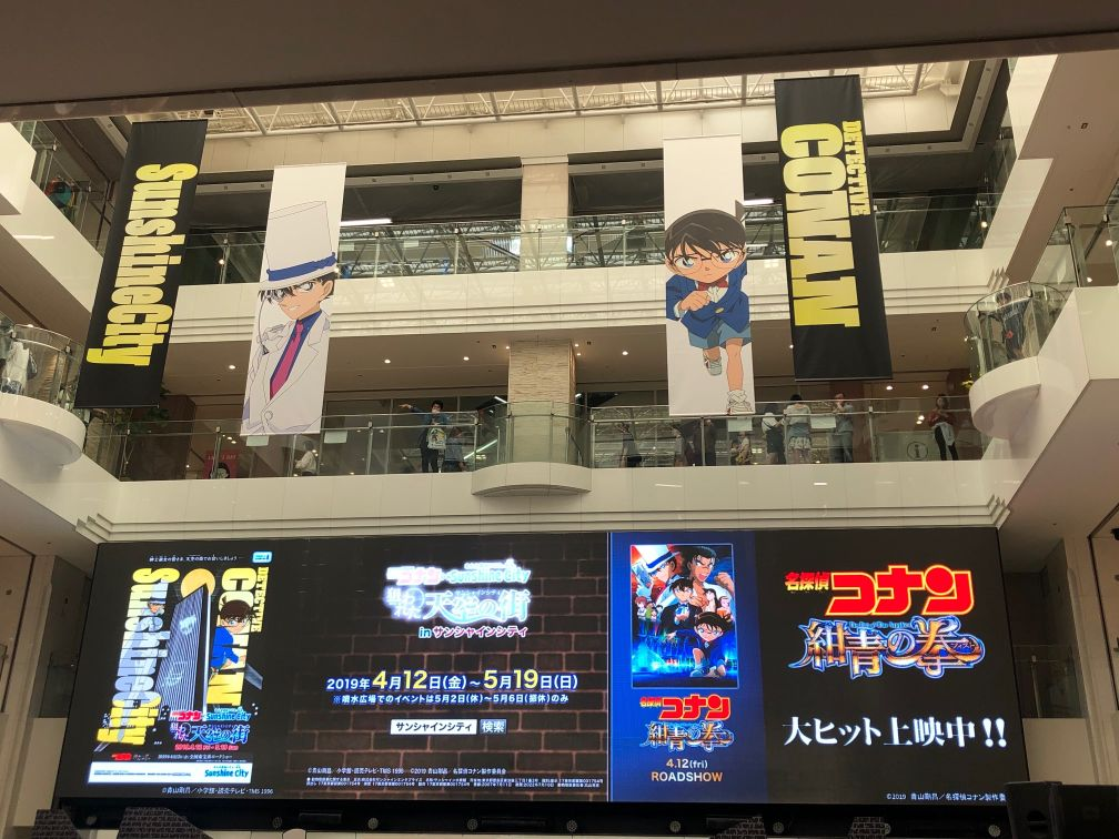 コナンアニメ広場