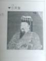 ⑨天皇www