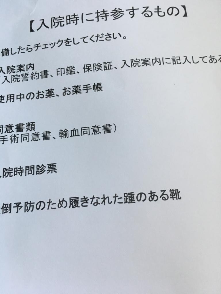 f:id:ikeda31:20170111113045j:plain