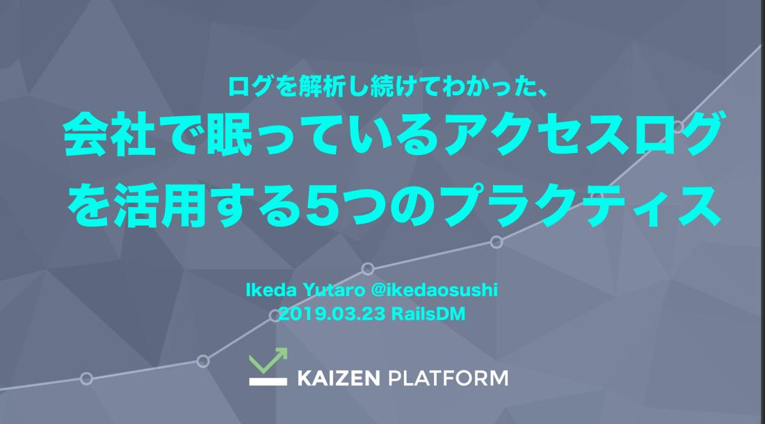 f:id:ikedaosushi:20190323153348p:plain