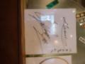 「キッチン城山」マリーンズサブローサイン