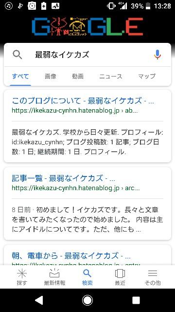 f:id:ikekazu_cynhn:20181116132858j:image