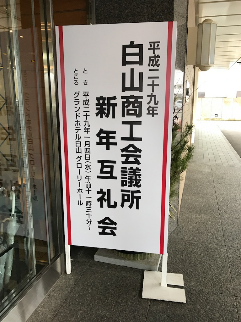f:id:ikemotomasaru:20170104203425j:image