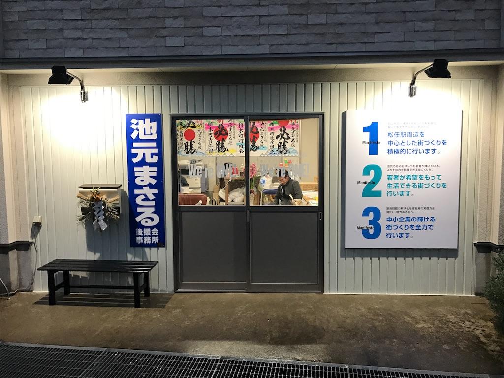 f:id:ikemotomasaru:20170109181635j:image