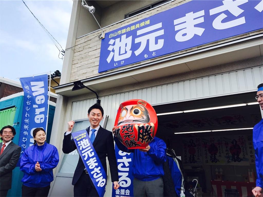 f:id:ikemotomasaru:20170219230358j:image