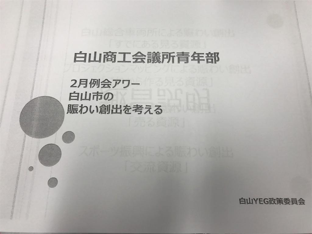 f:id:ikemotomasaru:20170227204355j:image