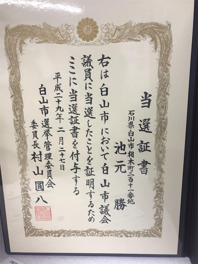 f:id:ikemotomasaru:20170227213947j:image