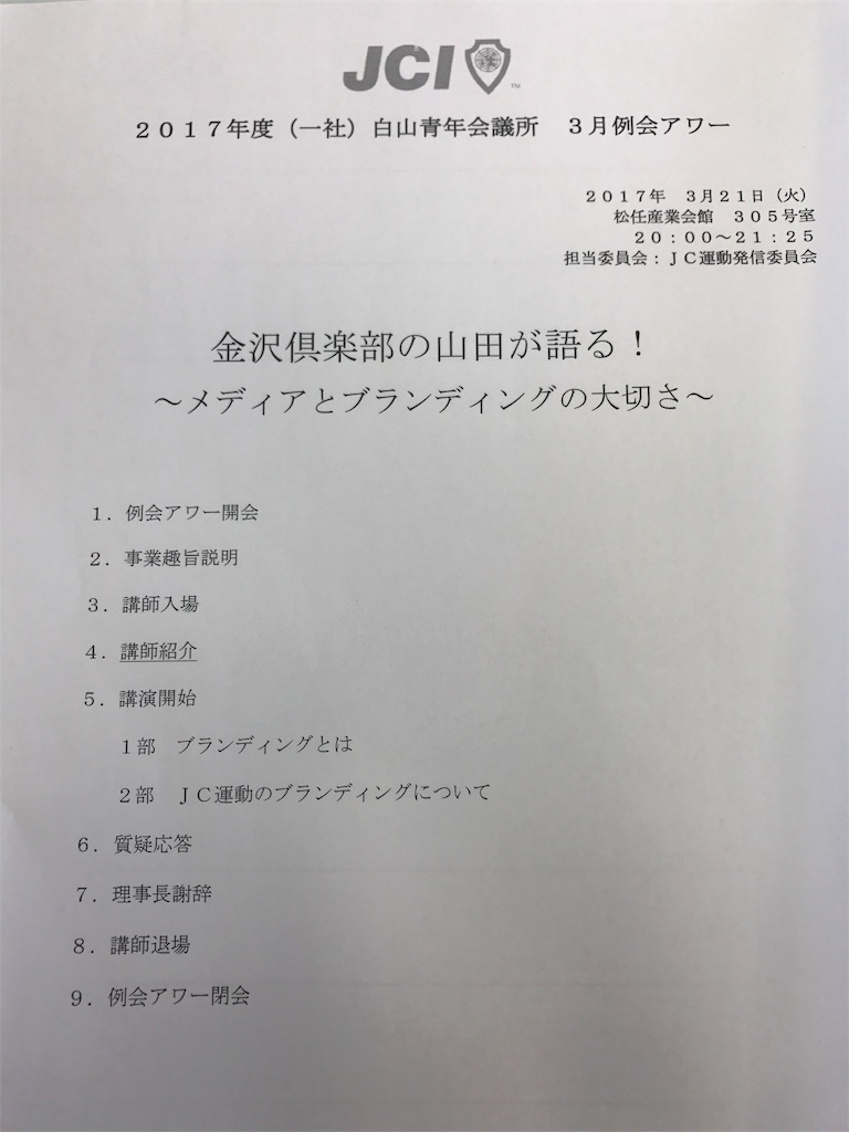 f:id:ikemotomasaru:20170322112842j:image