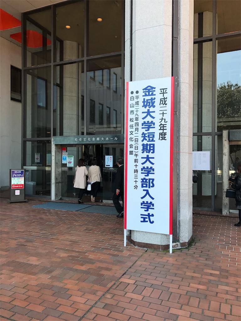 f:id:ikemotomasaru:20170403113257j:image