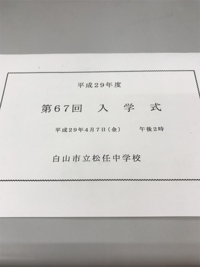 f:id:ikemotomasaru:20170411071203j:image