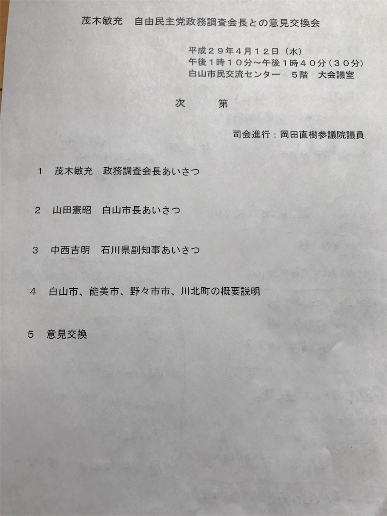 f:id:ikemotomasaru:20170419110117j:image