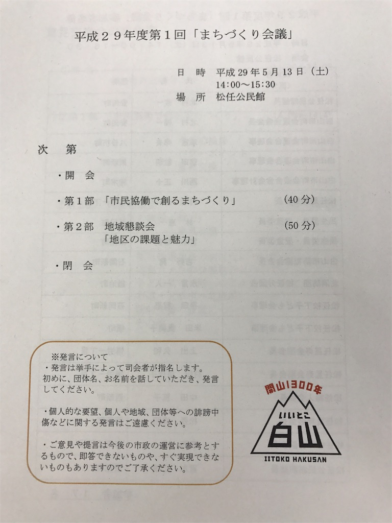 f:id:ikemotomasaru:20170514221939j:image
