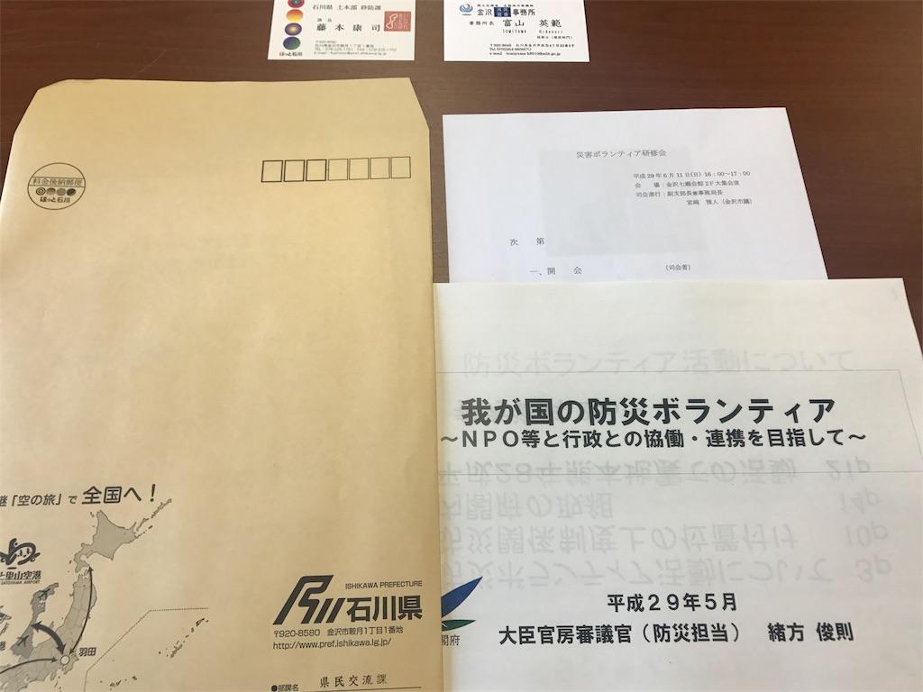 f:id:ikemotomasaru:20170623062733j:image