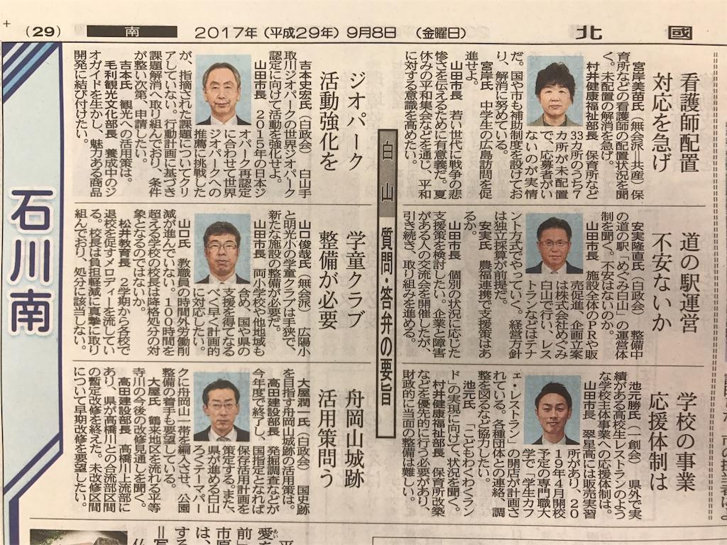 f:id:ikemotomasaru:20170919074333j:image