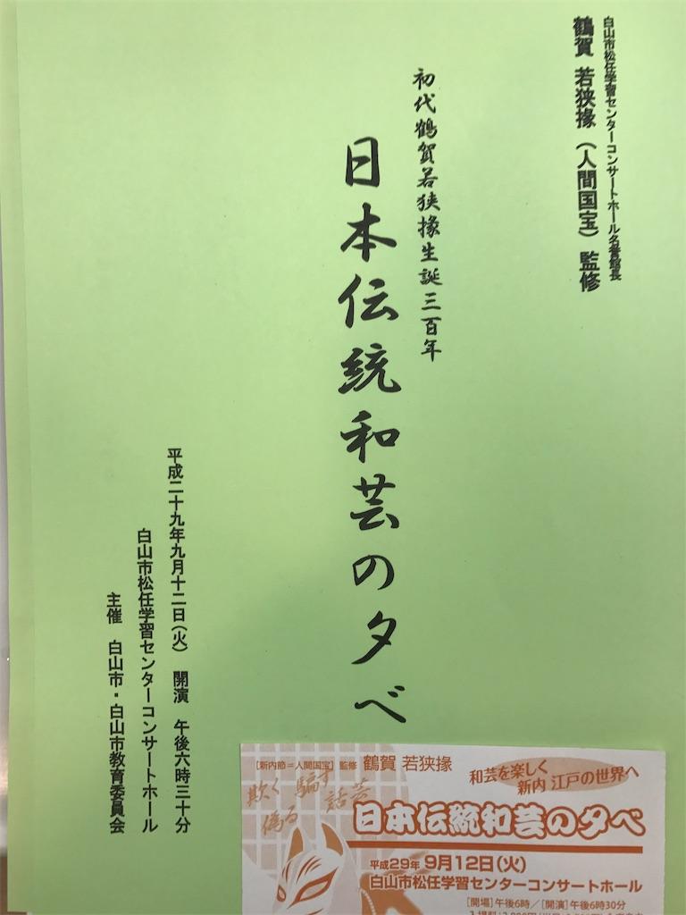 f:id:ikemotomasaru:20170919074954j:image