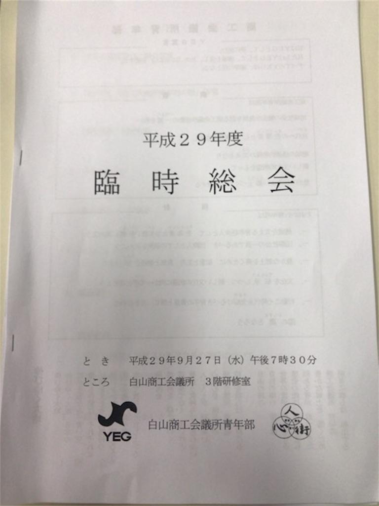 f:id:ikemotomasaru:20171010221627j:image