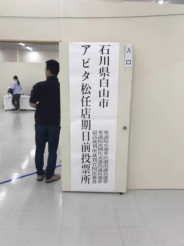 f:id:ikemotomasaru:20171028203008j:image